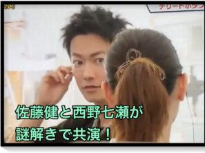 佐藤健と西野七瀬が謎解きで共演